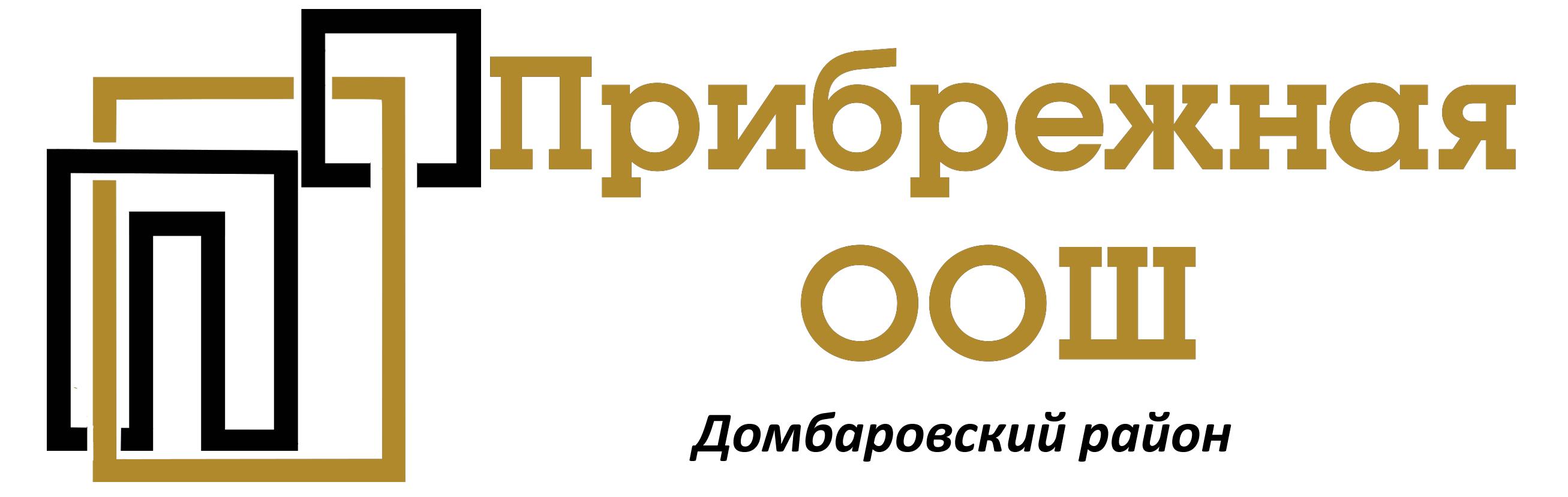 """МОБУ """"Прибрежная ООШ"""""""