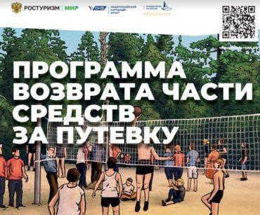 Программа возврата части стоимости путёвки в детский лагерь
