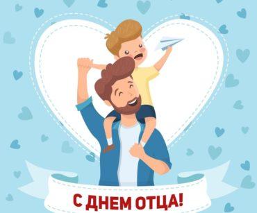 «День отца»