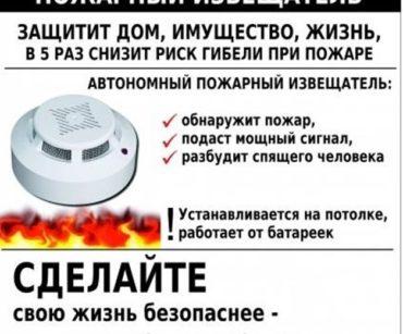 Автономный пожарный извещатель может спасти вам жизнь!